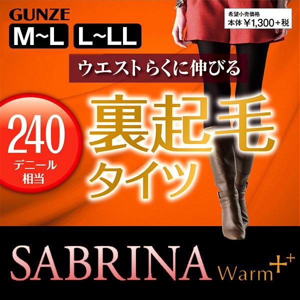 グンゼ SABRINA Warm+ 240デニール ポリエステル 裏起毛タイツ M-L・L-LL (GUNZE サブリナ レディース 婦人)