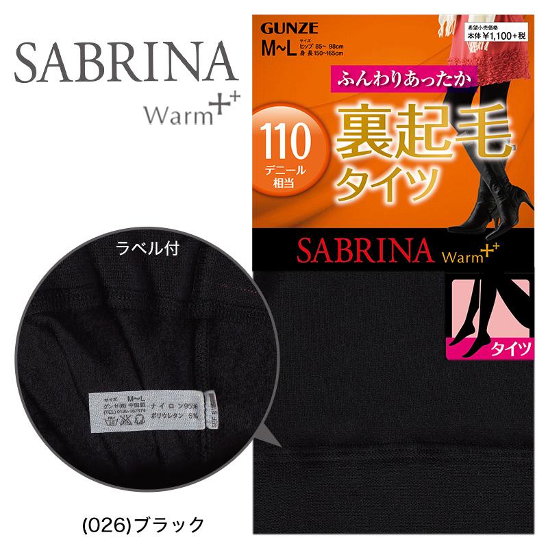 グンゼ SABRINA Warm+ 110デニール 裏起毛タイツ M-L・L-LL (サブリナ タイツ レディース 裏起毛 ll 冬 暖かい 防寒)
