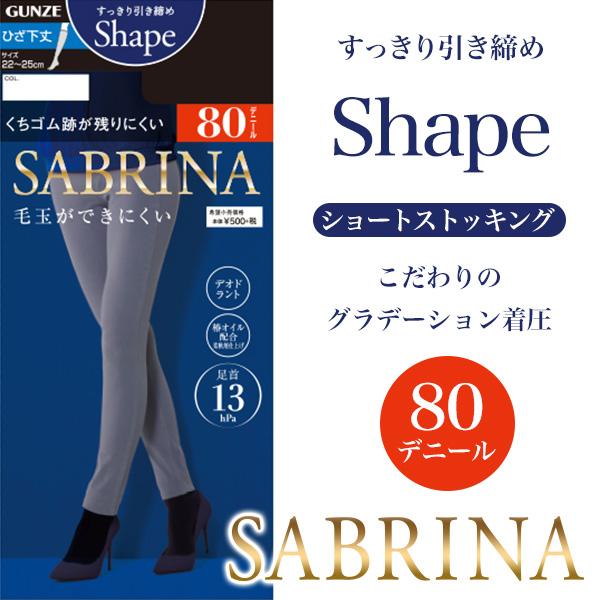 グンゼ SABRINA シェイプタイツ ひざ下丈 80デニール 22〜25cm
