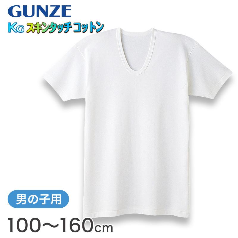 グンゼ KGスキンタッチコットン ボーイズ 半袖U首シャツ (100cm〜160cm)