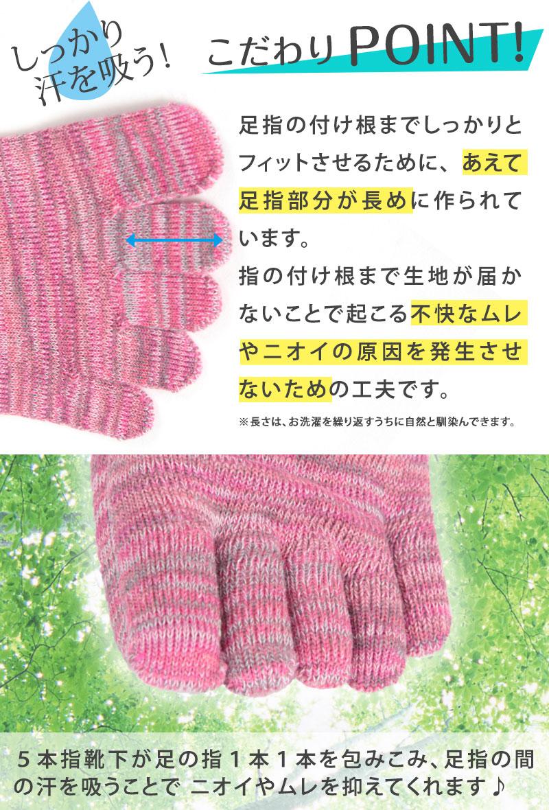 5本指ソックス レディース クルー丈 5足セット 22-24cm (靴下 カラフル 女性 日本製 抗菌防臭 吸汗 丈夫)
