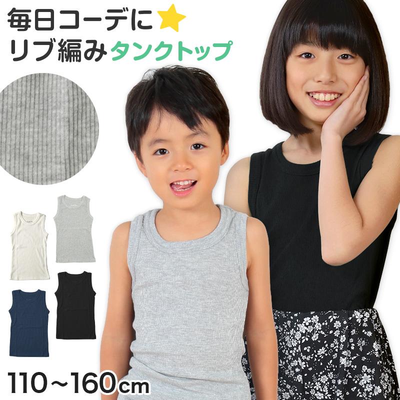 キッズ・ジュニア タンクトップ (110cm〜160cm)