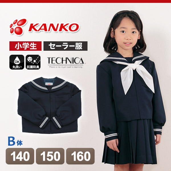 テクニカ 8750シリーズ 女子小学生 カシドス織り 白2本ライン セーラー服 140cmB〜160cmB (丸洗いOK)
