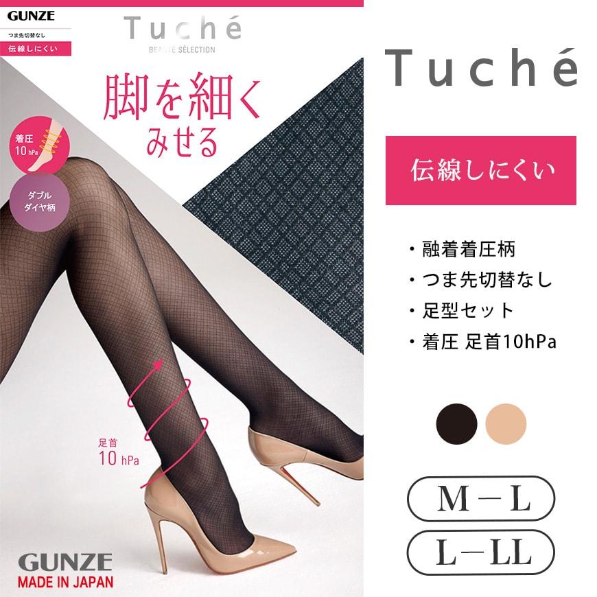 グンゼ Tuche 脚を細くみせる ダブルダイヤ柄 パンティストッキング M-L〜L-LL (GUNZE トゥシェ レディース)
